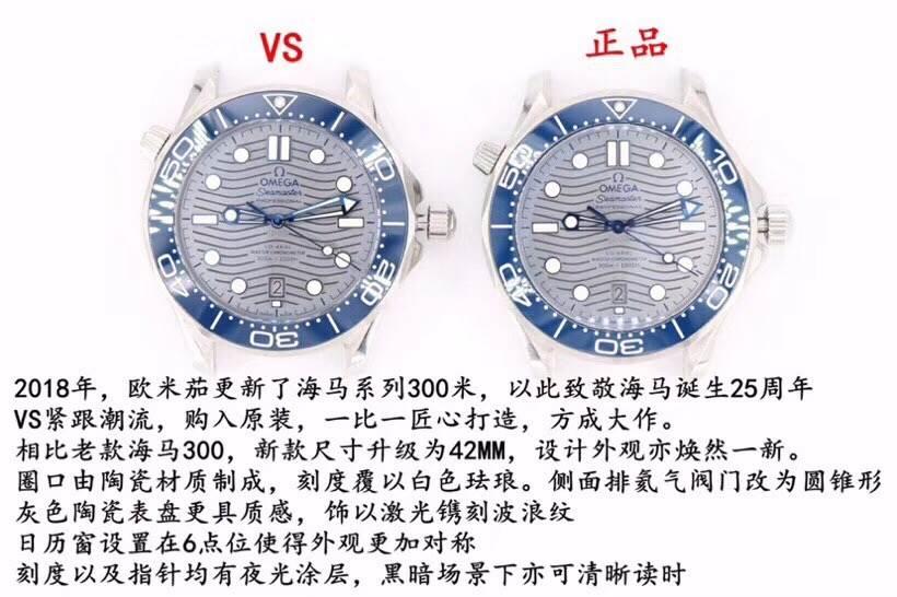 VS厂欧米茄海马300米对比原版有多少差别?