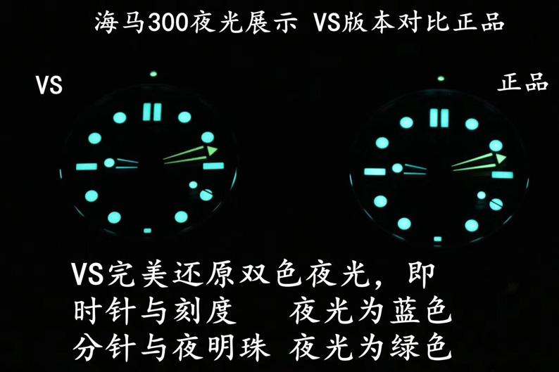 VS厂欧米茄海马300复刻表「8800机芯」VS厂海马300复刻表真假对比
