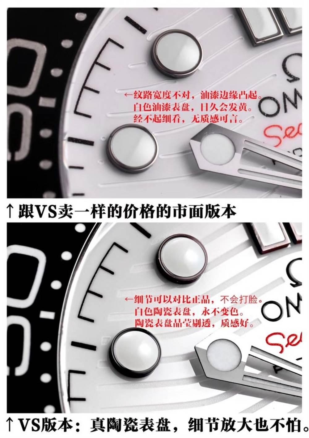 VS厂欧米茄海马系列熊猫色对比正品怎么样?你买对了版本了吗?