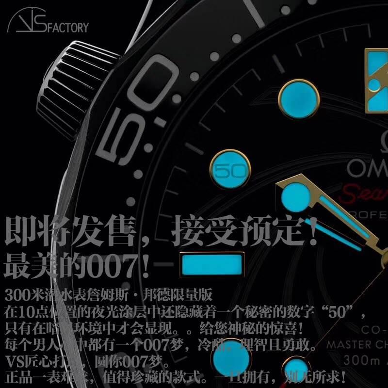 VS厂新品发布!欧米茄300米潜水表詹姆斯·邦德限量版!
