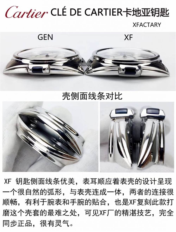 XF厂卡地亚钥匙对比正品有哪些缺陷?