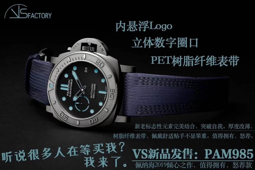 VS厂沛纳海PAM985对比正品会不会一眼假?