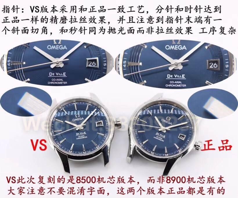 VS厂欧米茄蝶飞系列明亮之蓝搭载8900机芯稳定性如何-明亮之蓝最新对比评测