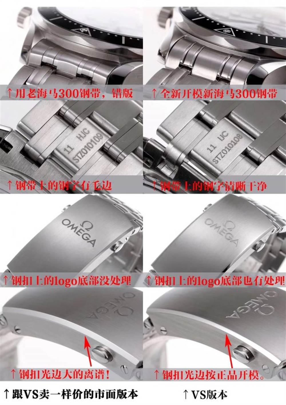 VS厂欧米茄海马300米系列熊猫盘升级版图片分解