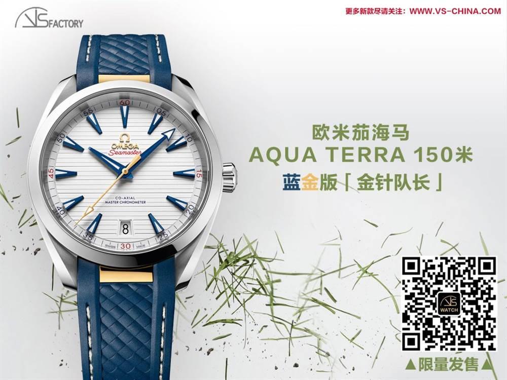 VS厂欧米茄「2018蓝金版」新金针队长莱德杯AQUA TERRA150系列41MM8900机芯腕表