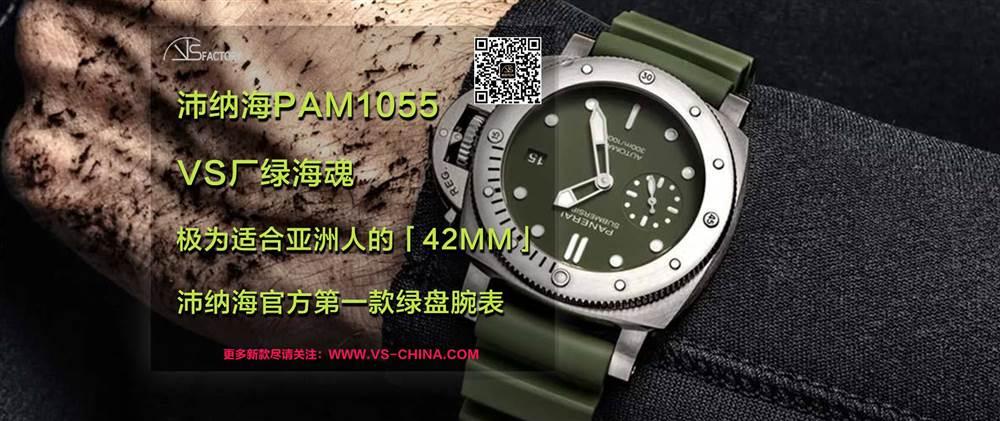 VS厂沛纳海PAM1055