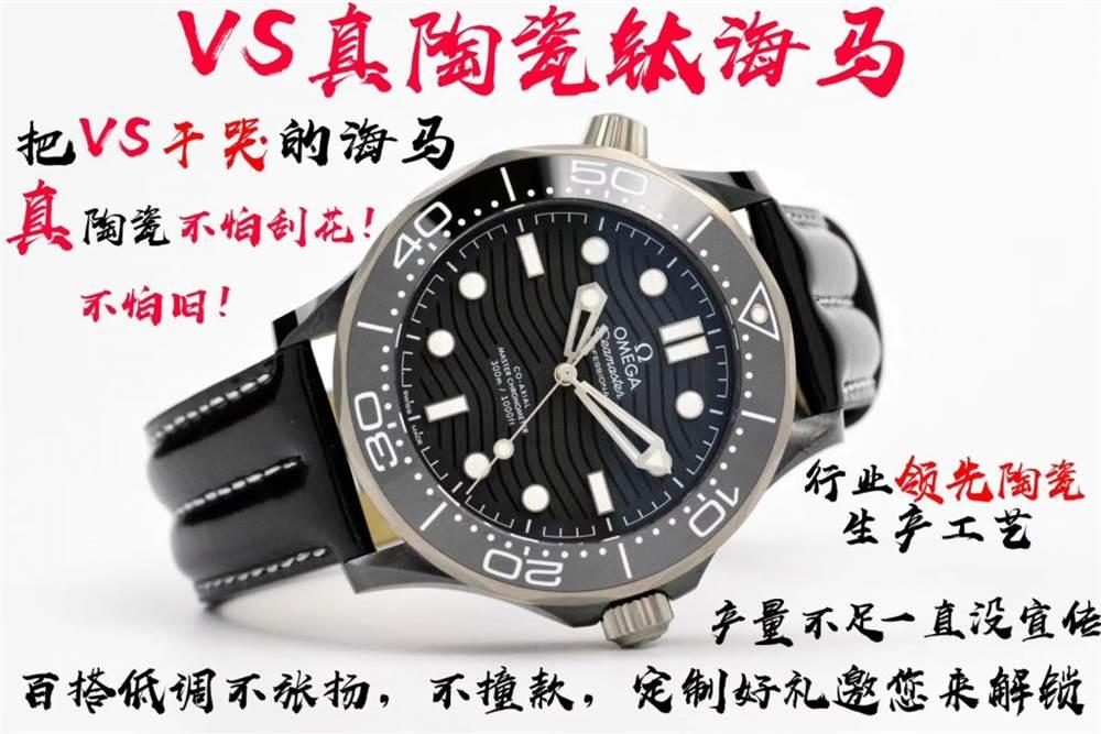 VS厂欧米茄海马300米「真陶瓷」黑盘钛壳海马复刻表对比正品评测