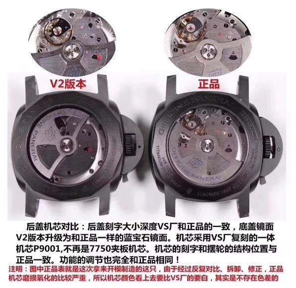 VS厂沛纳海PAM441最新V2版对比V1及正品评测