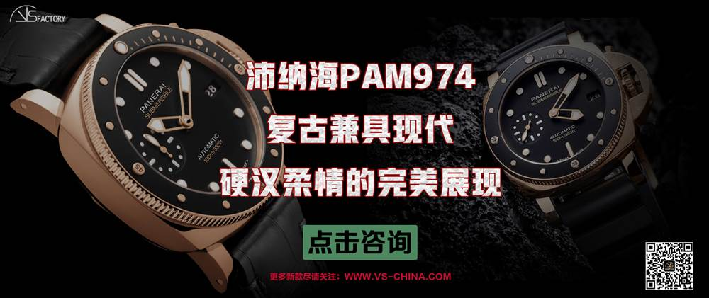 VS厂沛纳海PAM00974