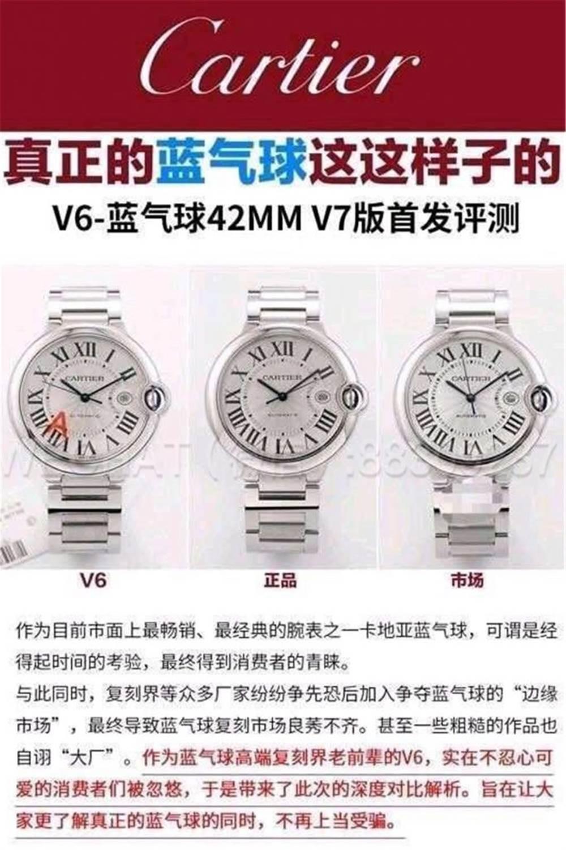 V6厂卡地亚蓝气球V7版「购买须知」真假如何辨别?