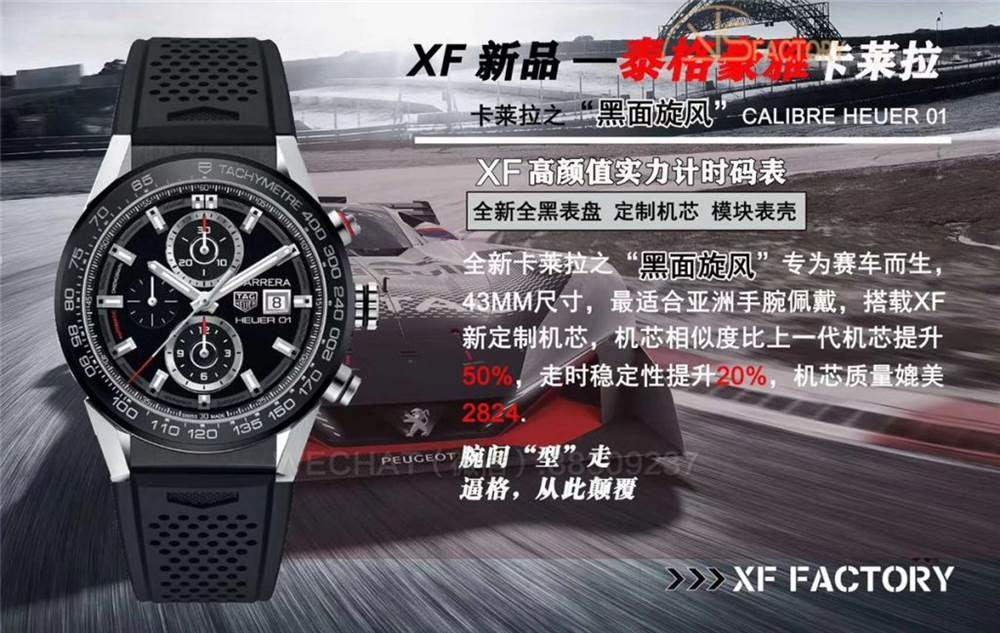 XF厂泰格豪雅卡莱拉「黑面旋风」43mm计时码表评测