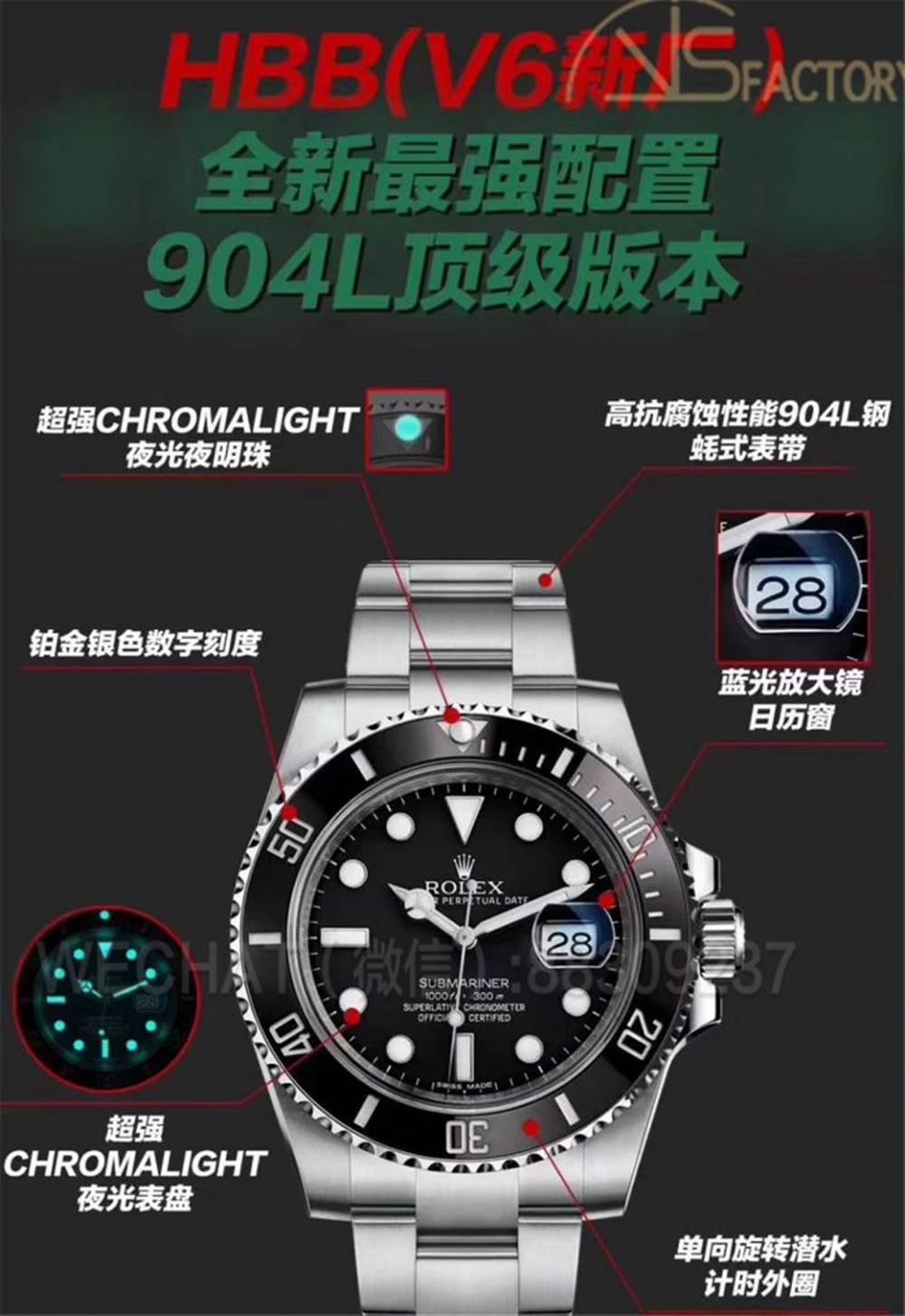 HBBV6厂劳力士水鬼「904L」最新顶级版本评测