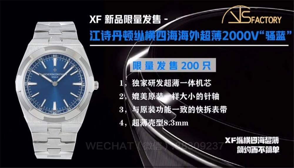 XF厂江诗丹顿纵横四海2000V蓝盘复刻表评测