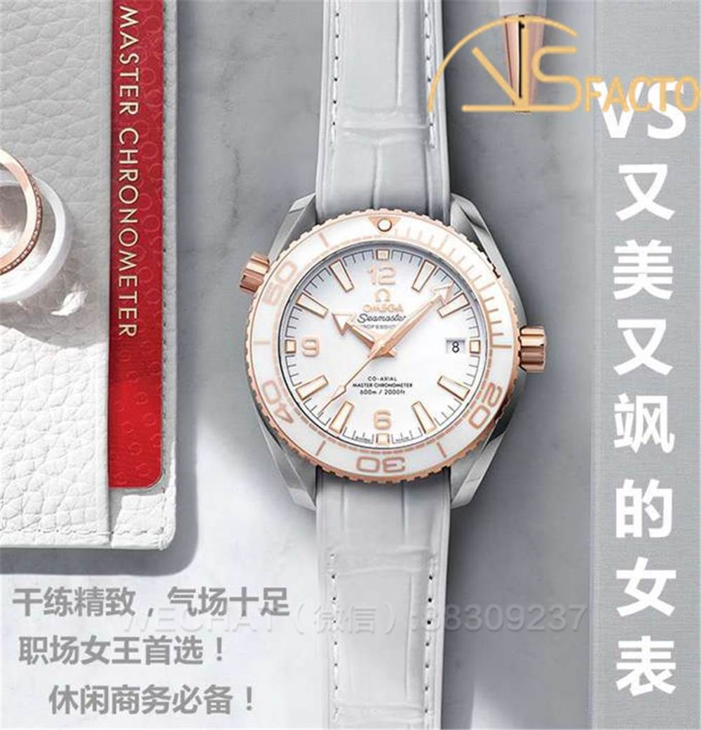 VS厂欧米茄海马600「间玫瑰金」39.5mm女王首选