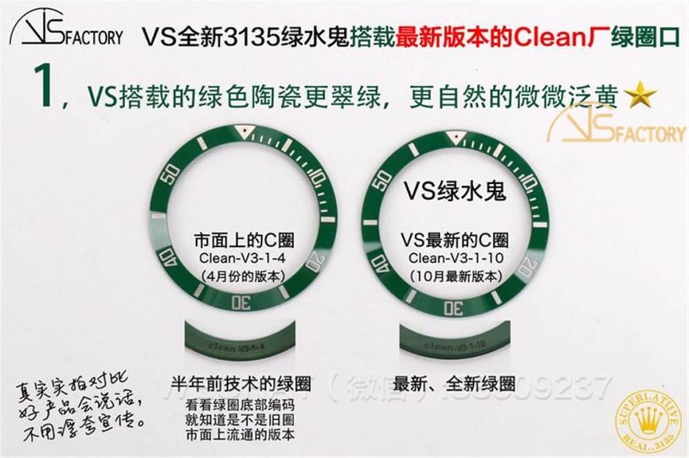 VS厂劳力士全新3135机绿水鬼评测-拥有核心技术的版本