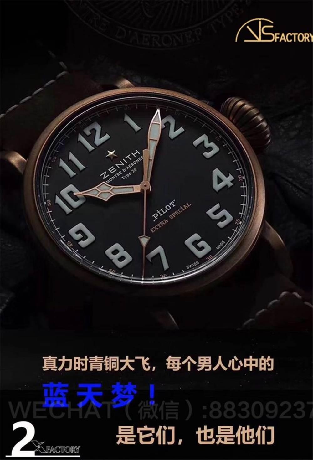 XF厂真力时青铜大飞「青铜神器」做工评测