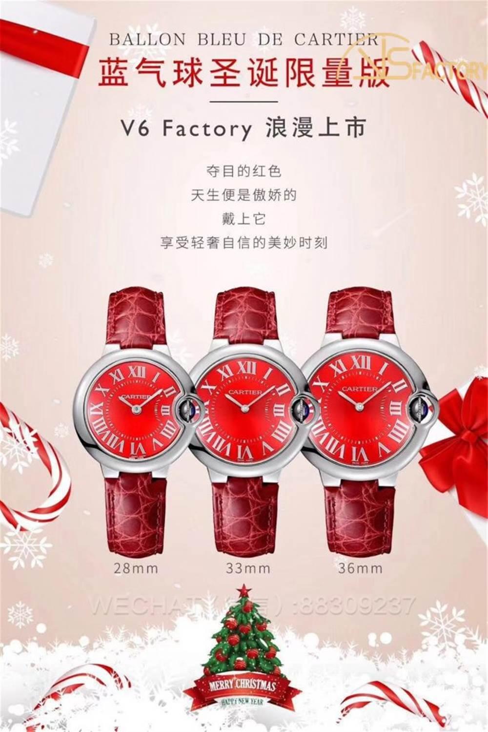 V6厂卡地亚蓝气球圣诞限量版「浪漫红色」多尺寸蓝气球腕表做工评测