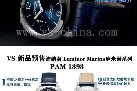 VS厂沛纳海PAM1393「蓝色太阳纹放射纹」表盘42MM表径腕表开启预售