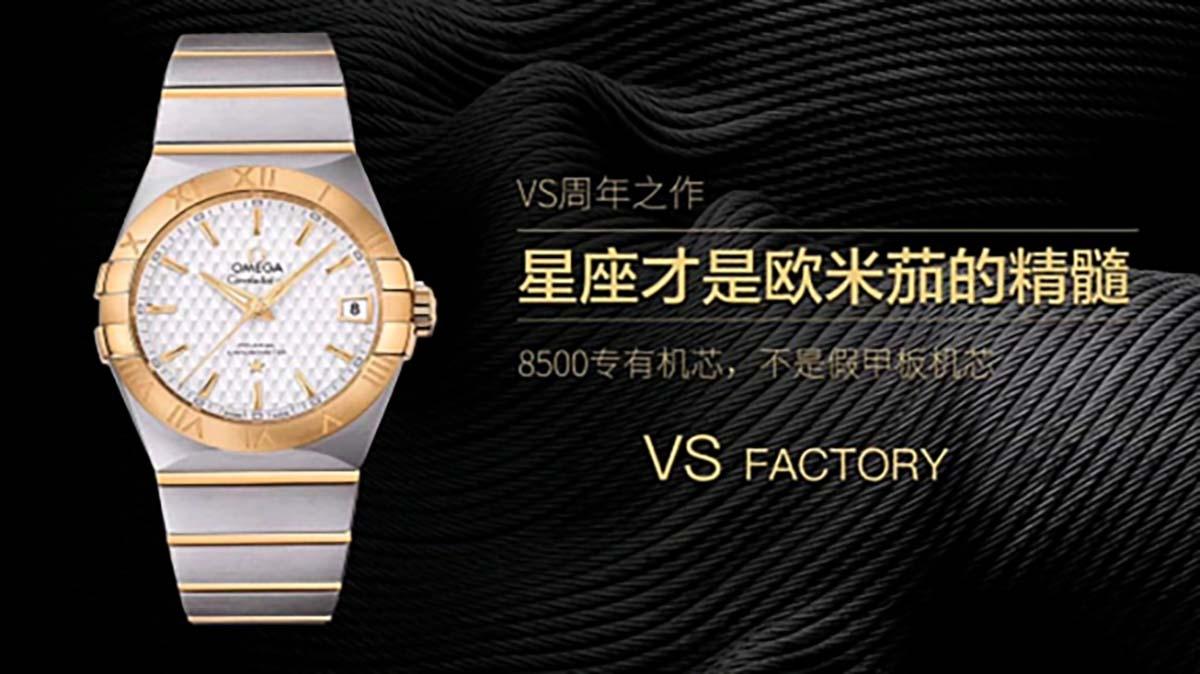 VS厂欧米茄星座系列腕表如何-搭载8500一体化复刻机芯