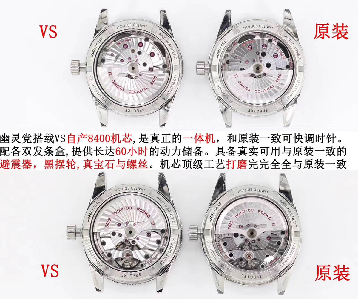 VS厂欧米茄海马系列007幽灵党复刻腕表对比正品图文评测-腕表真假对比
