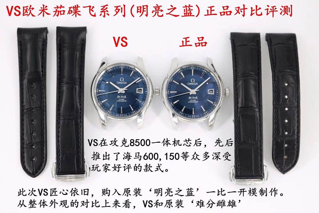 VS欧米茄碟飞明亮之蓝对比评测-vs8500机芯