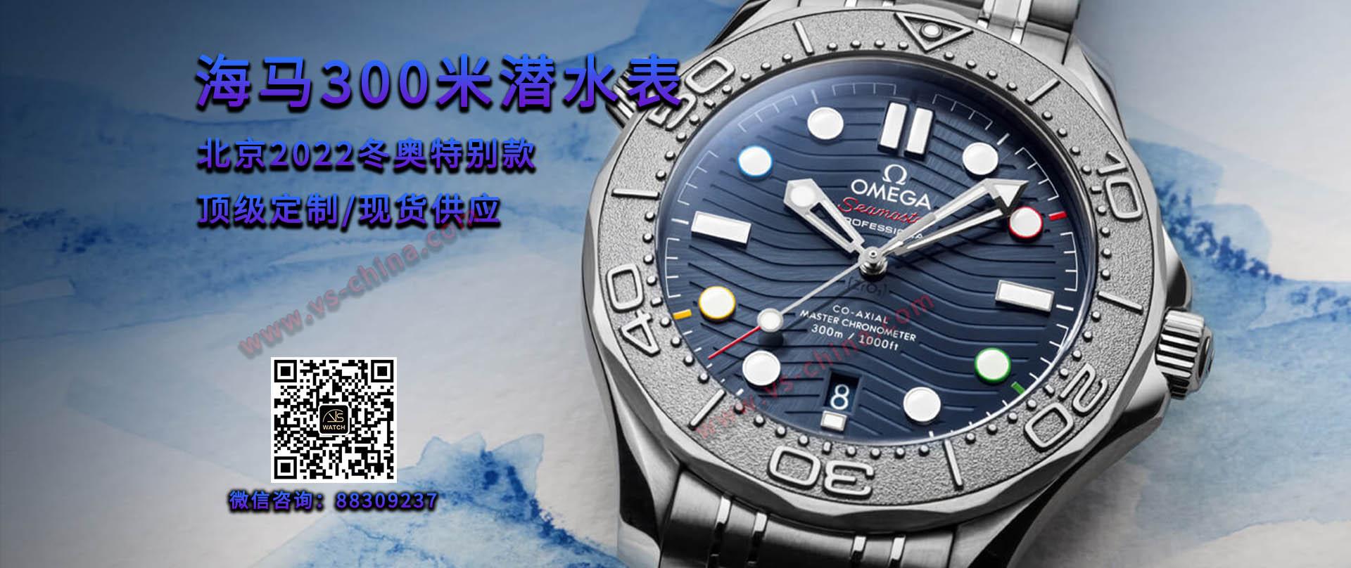 VS厂OR厂海马300冬奥2022年北京特别纪念款